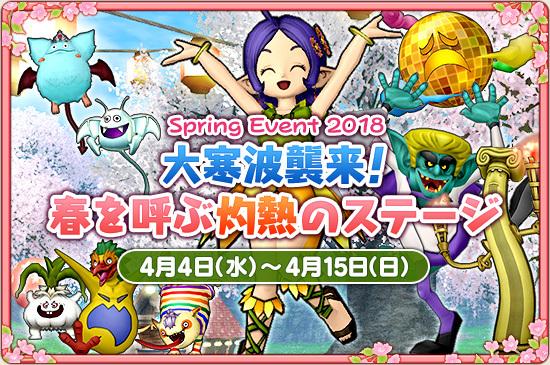 春イベント180329