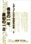 mmss-2kan_line.jpg