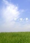 nemuri_hyoushi.jpg