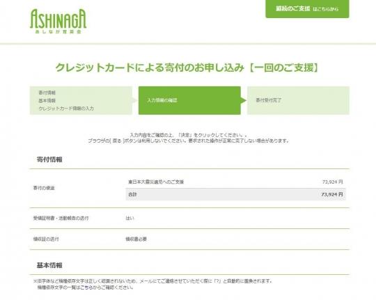 ashinaga3202.jpg