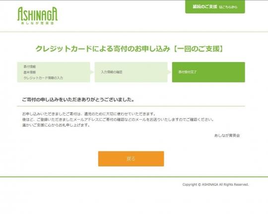 ashinaga3203.jpg