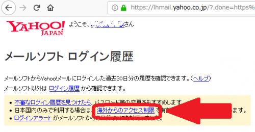mailhackresult2.png