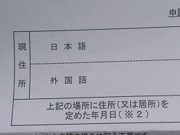 DSC_2476在留証明書