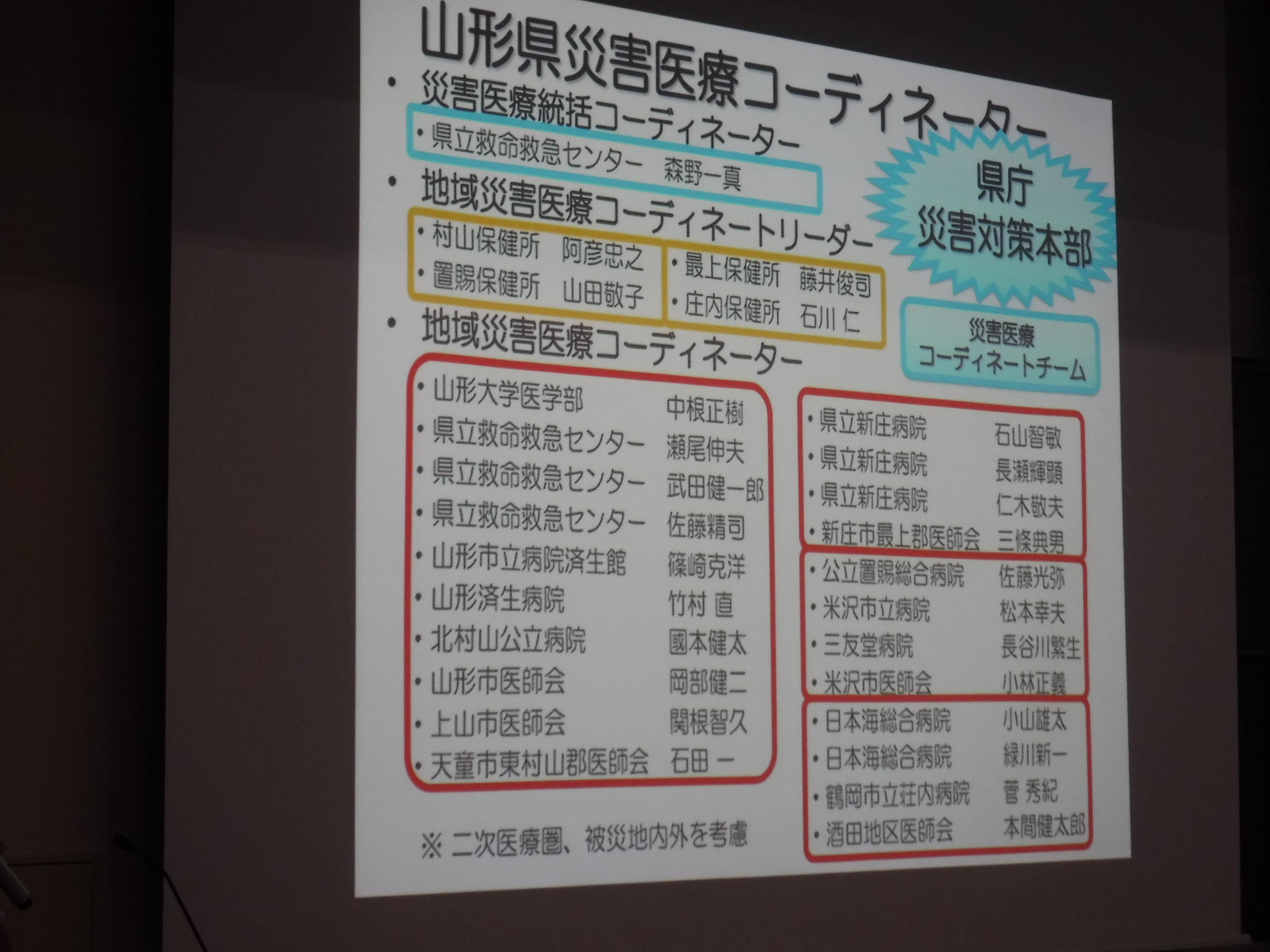 20180305DMAT報告会 スライド1