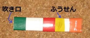 アヒル笛 作り方13 できあがり