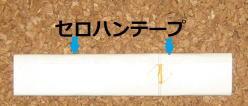 アヒル笛 作り方5