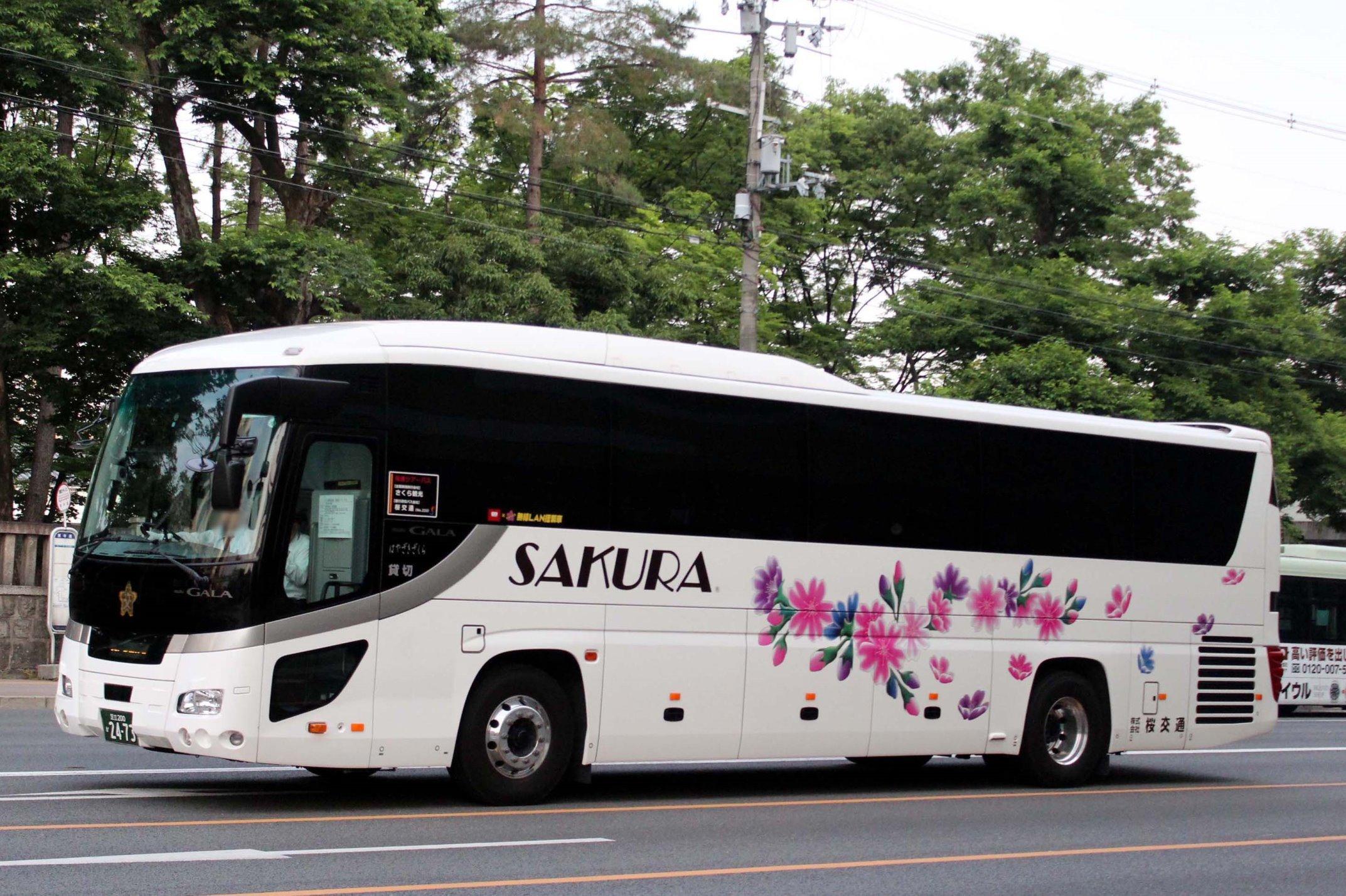 桜交通 か2473