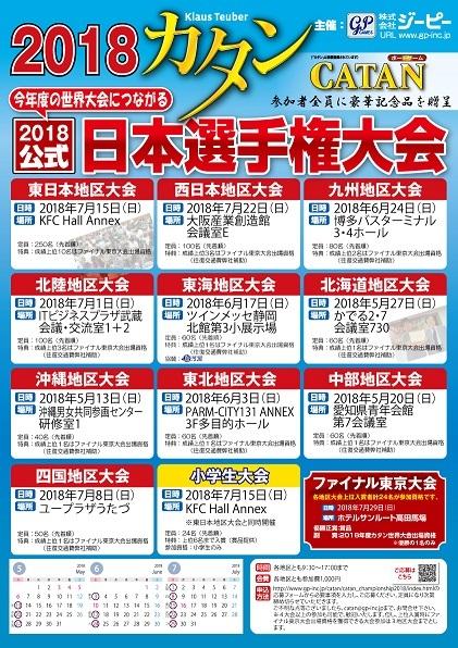 2018_catan_japan_50.jpg