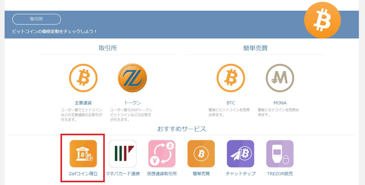 Zaif、ZAIF、ザイフ、国内、日本、取引所、仮想通貨、暗号通貨、BTC、ETH、MONA、BCH、PEPECASH、CMS、ビットコイン、イーサリアム、ネム、ビットコインキャッシュ、モナコイン、ペペキャッシュ、