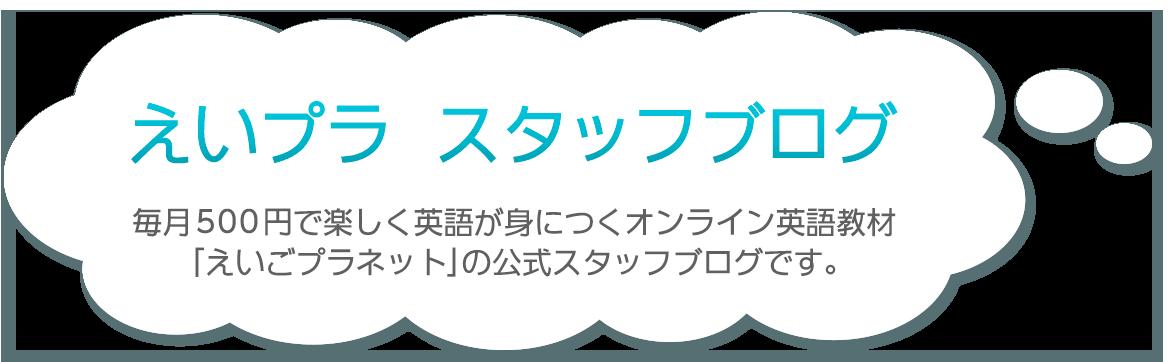 えいごプラネット スタッフブログ毎月500円で楽しく英語が身につくオンライン英語教材「えいごプラネット」の公式スタッフブログです。