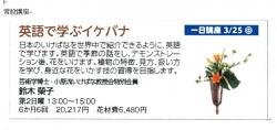 NHKflier.jpg