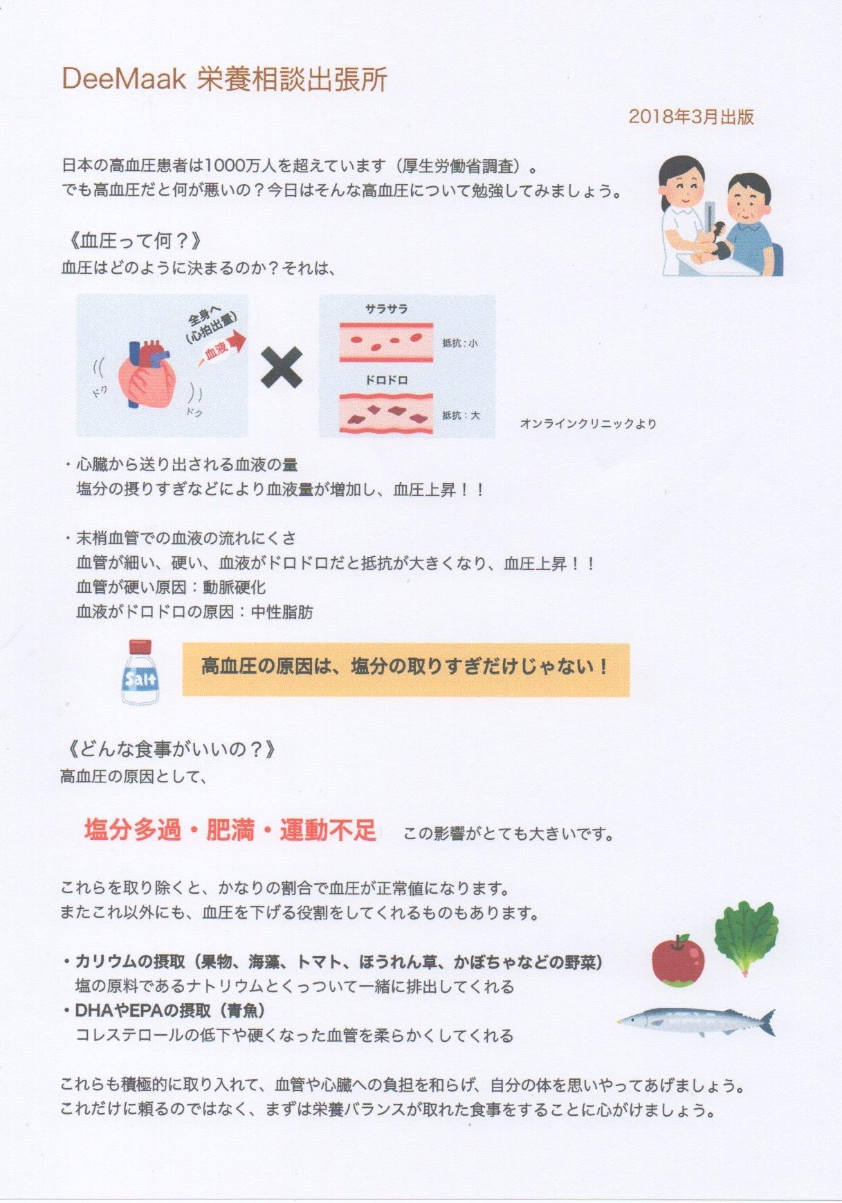 2018031 栄養相談所