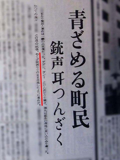 19770414福井新聞「まるでやくざ映画」