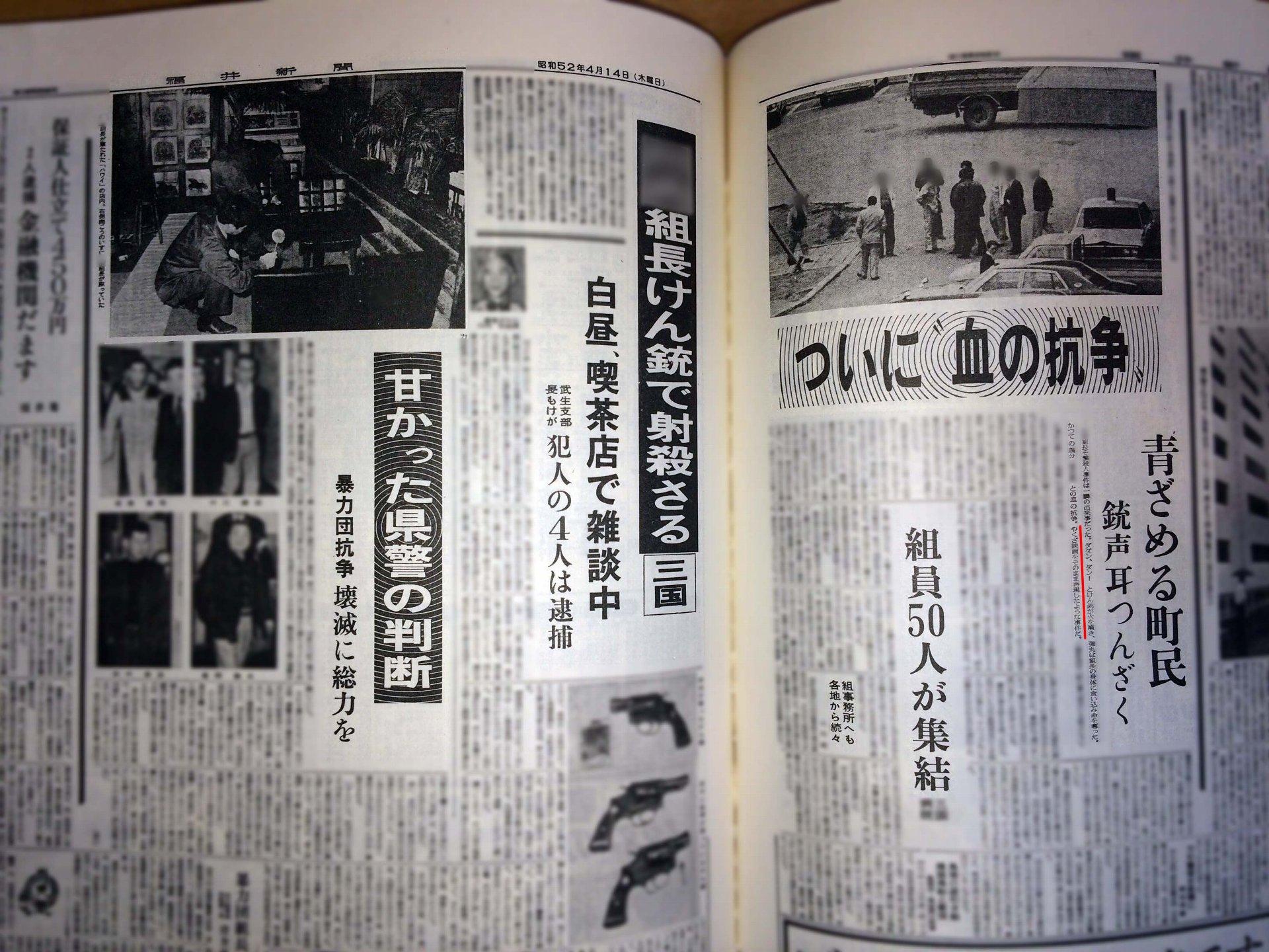19770414福井新聞「三国事件」(ボカシ処理済)