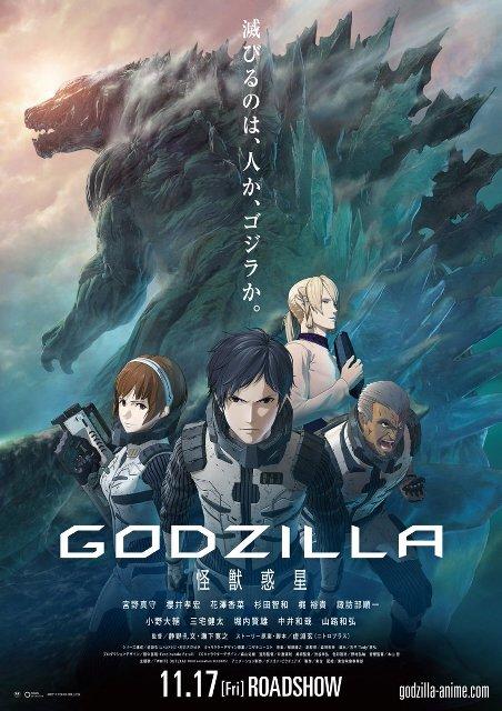 2017 GODZZILA 怪獣惑星(452x640)