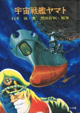 石津嵐著「宇宙戦艦ヤマト」