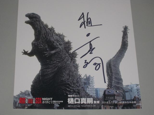 20180317 樋口監督直筆サイン