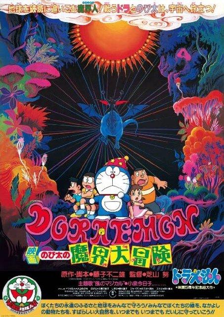 1984 のび太の魔界大冒険