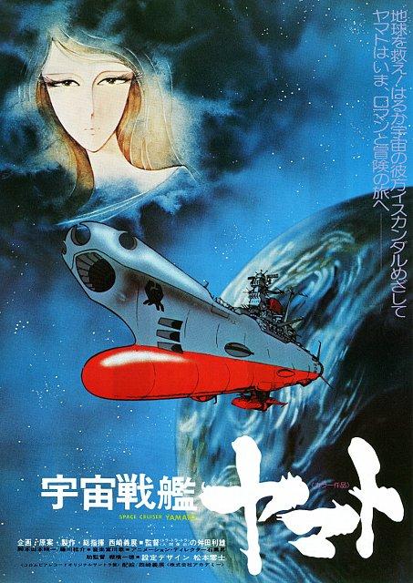 劇場版「宇宙戦艦ヤマト」ポスター1