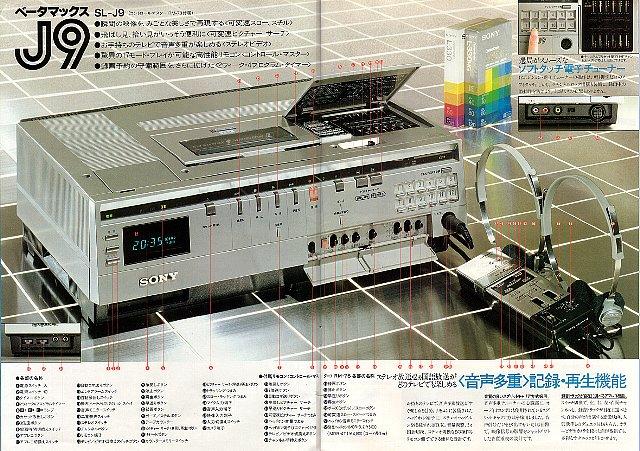 SL-J9 カタログ(1)