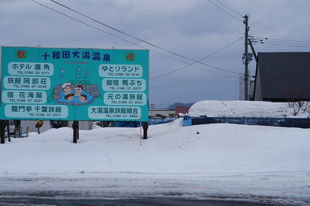 十和田南駅08