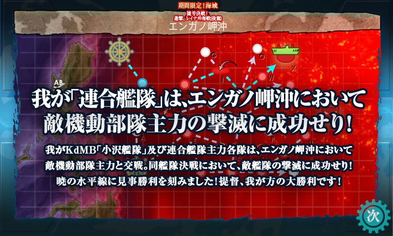 KanColle-180305-22391698.png