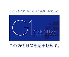 01一周年G1表紙