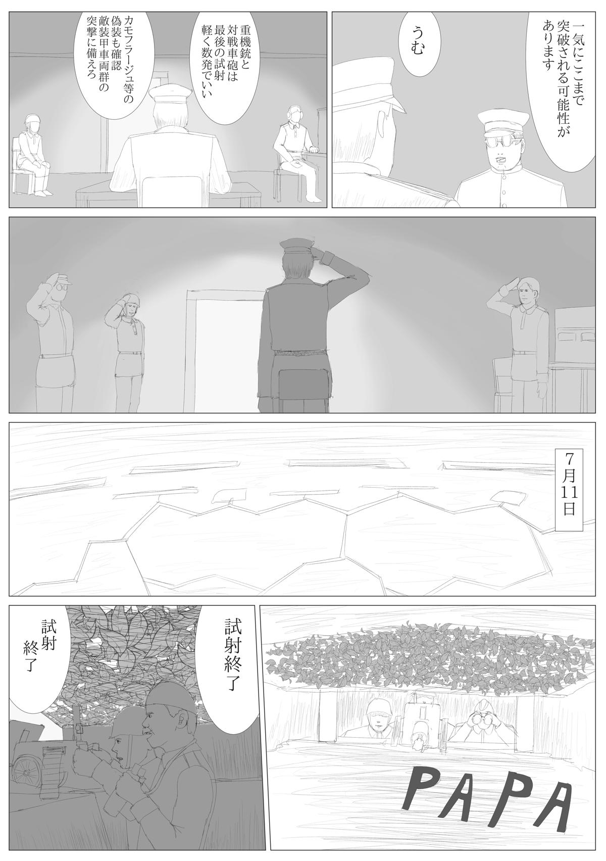 漫画のラフの清書