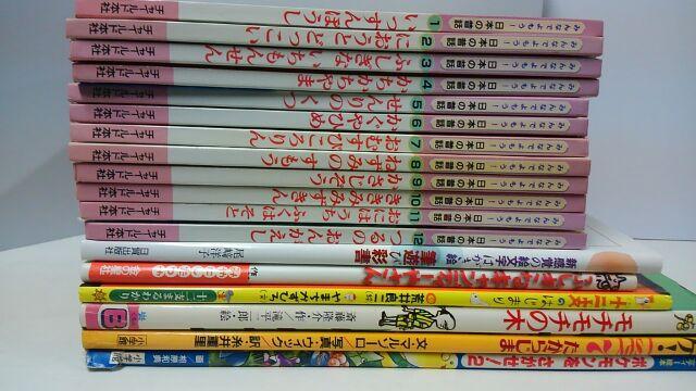 絵本_買取_岡山