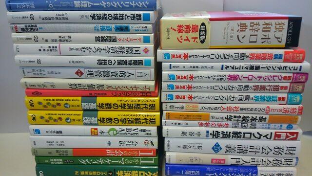 経済学_経営学_買取