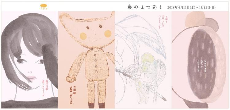 18yotsuashi_image_(1)_convert_20180321010030.jpg