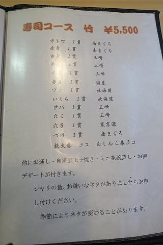 30sakinoya2