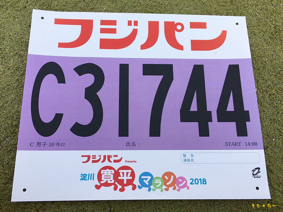 KANPEIMARASON2018-3b.jpg