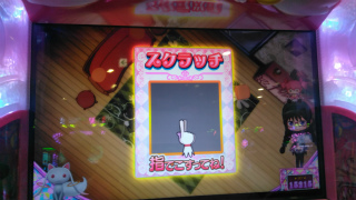 s_WP_20180303_16_35_41_Pro_魔法少女まどか★マギカA_ん!?スクラッチ!?