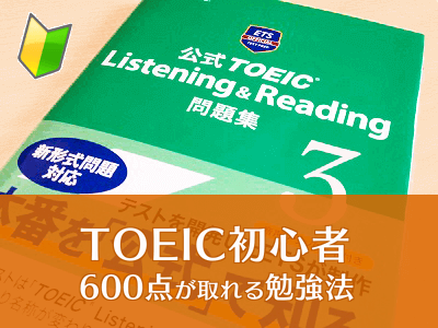 261-toeic-600-03.png
