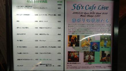 56's Cafe