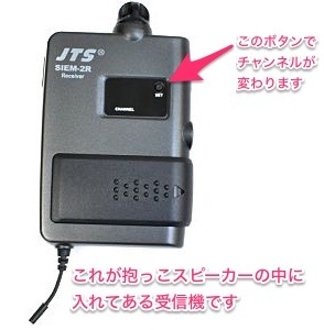 JTSイヤモニ受信機