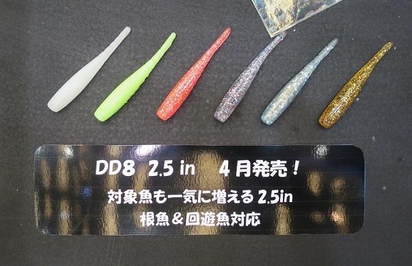 D.D.8 2.5インチ