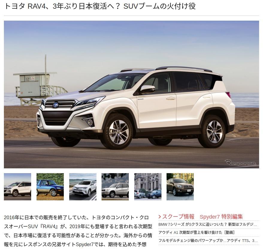 トヨタ RAV4、3年ぶり日本復活へ? SUVブームの火付け役 レスポンス(Response jp)