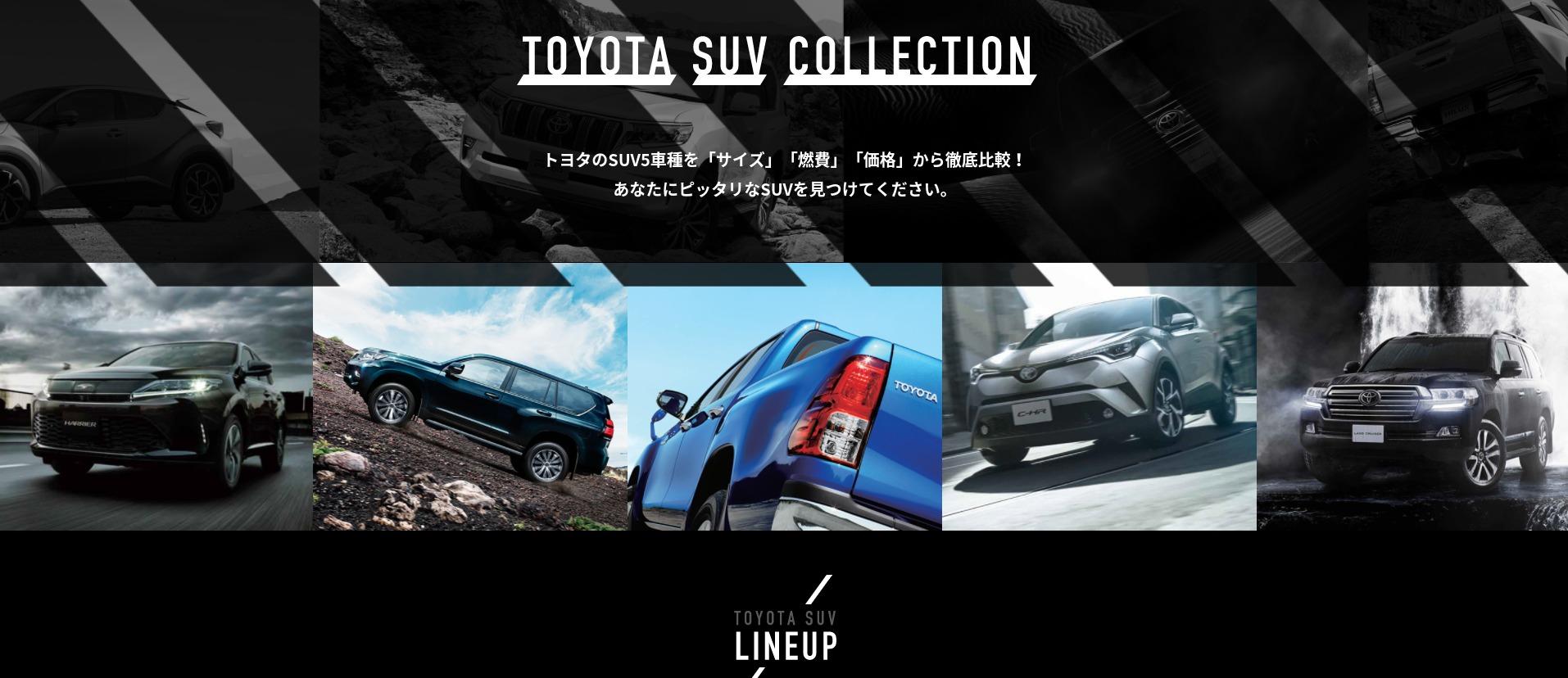 トヨタ インフォメーション TOYOTA SUV COLLECTION SUVラインナップ比較 トヨタ自動車WEBサイト