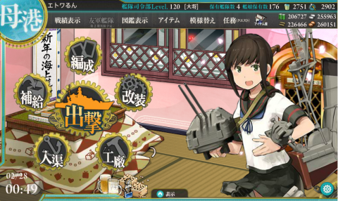 E-6クリア後