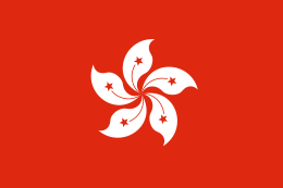 260px-Flag_of_Hong_Kong_svg.png