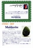 【HE】Moldavite640