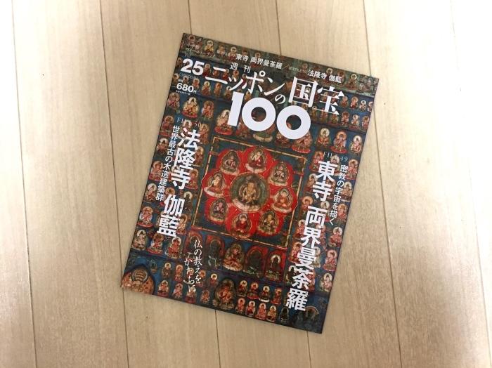 ニッポンの国宝100