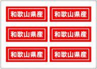 和歌山県産の張り紙テンプレート・フォーマット・ひな形