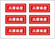 兵庫県産の張り紙テンプレート・フォーマット・雛形