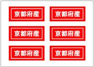 京都府産の張り紙テンプレート・書式・ひな形