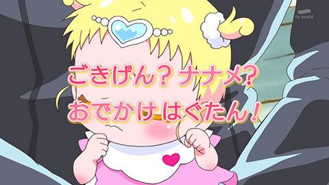 【HUGっと!プリキュア】第02話:APPENDIX-05