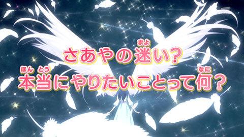 【HUGっと!プリキュア】第06話:APPENDIX-04