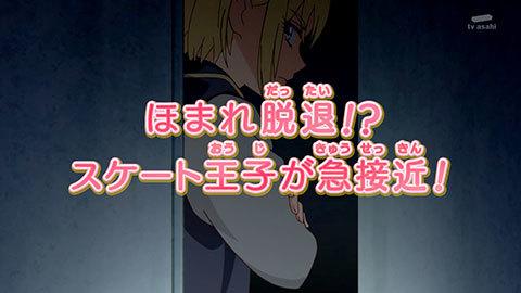 【HUGっと!プリキュア】第07話:APPENDIX-05
